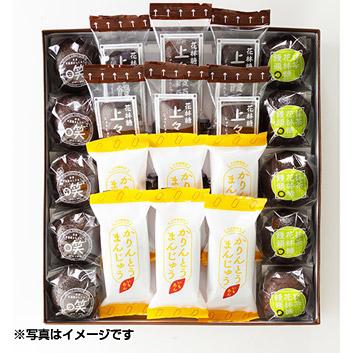 <薩摩じねんや>花林糖饅頭22個