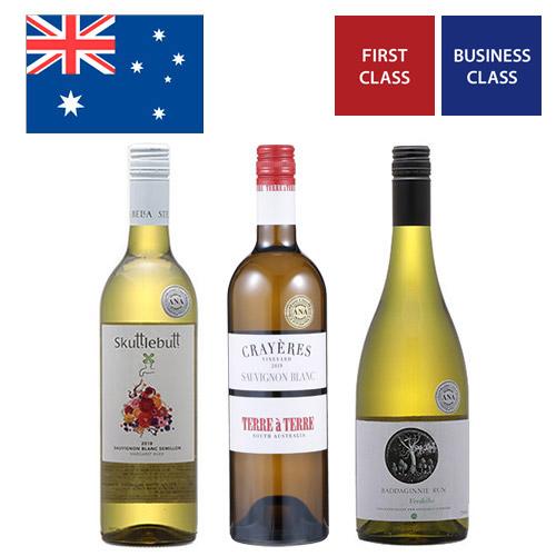 【送料無料】A-styleソムリエが選んだ、オーストラリア産の機内採用白ワイン3本セット