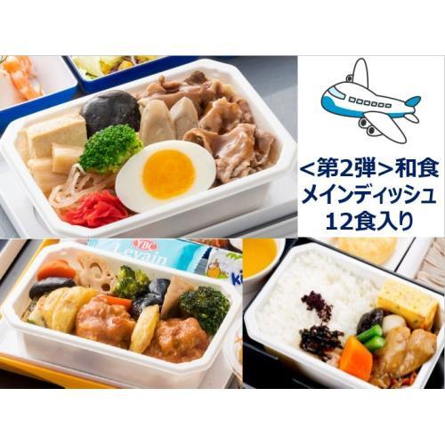 【ANA's Sky Kitchen】ANA国際線エコノミークラス機内食メインデイッシュ和食第2弾詰め合わせ  3種類各4食計12食入り