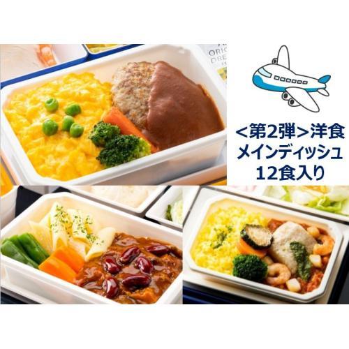 【ANA's Sky Kitchen】ANA国際線エコノミークラス機内食メインデイッシュ洋食第2弾詰め合わせ 3種類各4食計12食入り