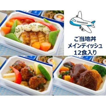 【ANA's Sky Kitchen】ANA国際線エコノミークラス機内食メインデイッシュご当地丼詰め合わせ 3種類各4食計12食入り