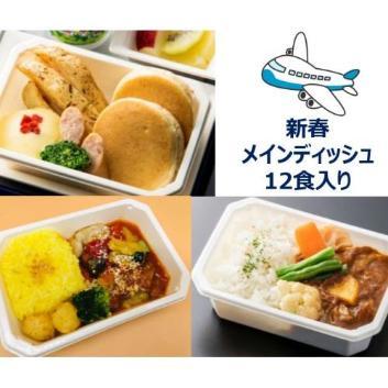 【ANA's Sky Kitchen】ANA国際線エコノミークラス機内食メインデイッシュ新春詰め合わせ 3種類各4食計12食入り