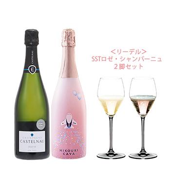 【送料無料】こだわりのグラスで春の家飲みを楽しむ、ビジネスクラス採用シャンパンとHIKOUKI CAVA(ハレ空)2本セット