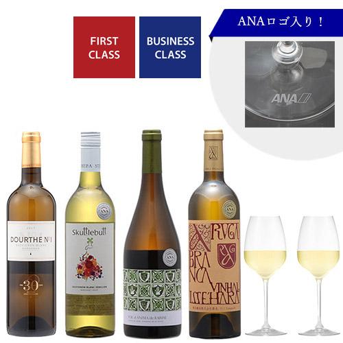 【送料無料】ANAロゴ入りグラスに合わせる、機内白ワインセット