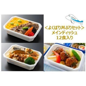 【ANA's Sky Kitchen】おうちで旅気分!!ANA国際線エコノミークラス機内食 メインデイッシュ よくばり丼ぶりセット 12個入り