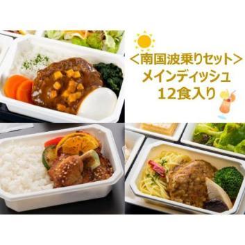【ANA's Sky Kitchen】おうちで旅気分!!ANA国際線エコノミークラス機内食 メインデイッシュ 南国波乗りセット12個入り