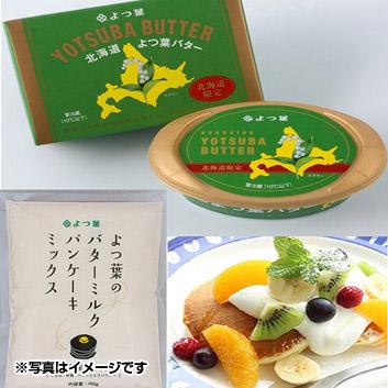 <よつ葉>バター&パンケーキミックスセット