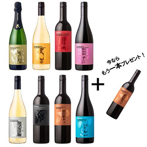 【360セット限定】【送料無料】★赤ワインをもう1本プレゼント★Because,シリーズワインアソート8本セット