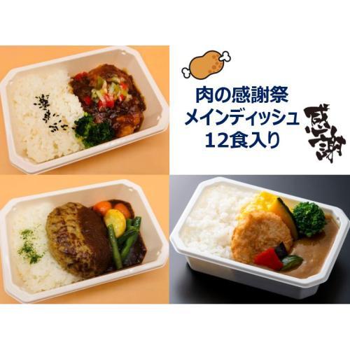 【ANA's Sky Kitchen】おうちで旅気分!!ANA国際線エコノミークラス機内食メインデイッシュ 肉の感謝祭 12食入り