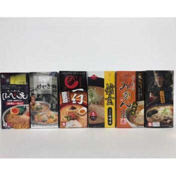 北海道味噌ラーメンセット(2人前×6箱)