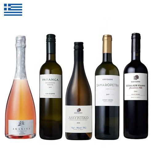 【送料無料】<A-styleソムリエ厳選>ギリシャワインを満喫!赤・白・泡ミックス5本セット