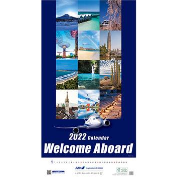 2022年版 Welcome Aboardカレンダー