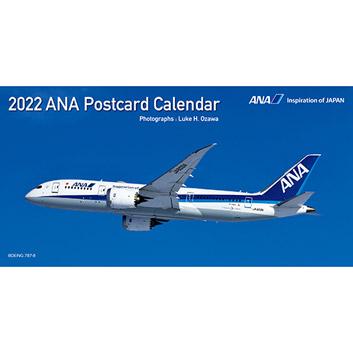 2022年版 卓上 ANA 絵はがきカレンダー