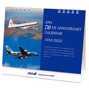 卓上 ANA70th ANNIVERSARY カレンダー