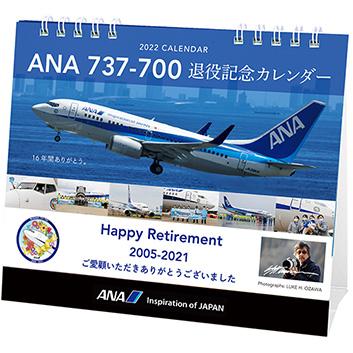 卓上   ANA 737-700 退役記念カレンダー