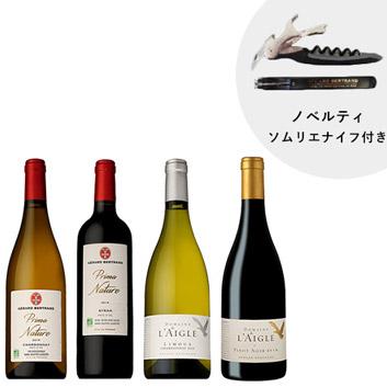 【送料無料】★限定60セットソムリエナイフ付★トジェラール・ベルトラン自然派ワイン赤白4本セット