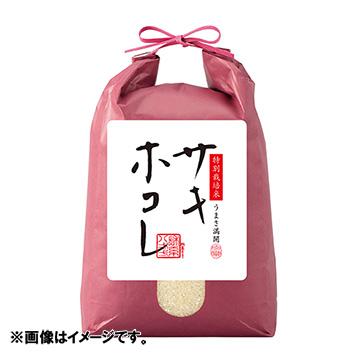 【新品種・新米先行特別販売】<秋田県産>サキホコレ5kg
