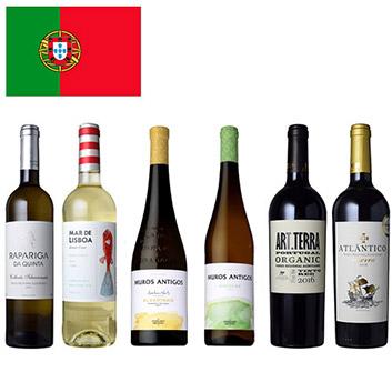 【スペシャルセレクション】ポルトガルワイン6本セット
