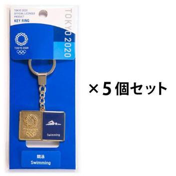 競泳5個セット(東京2020オリンピックスポーツピクトグラム)