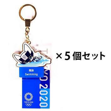 競泳5個セット(東京2020オリンピックマスコット)
