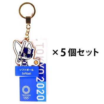 ソフトボール5個セット(東京2020オリンピックマスコット)