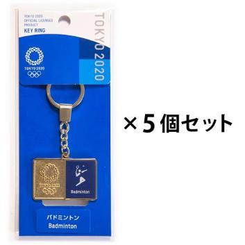 バドミントン5個セット(東京2020オリンピックスポーツピクトグラム)