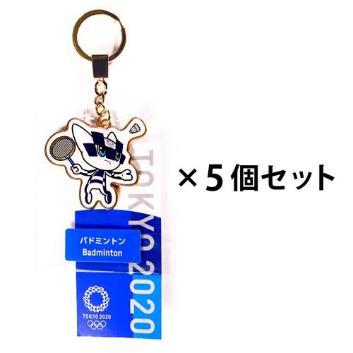 バドミントン5個セット(東京2020オリンピックマスコット)