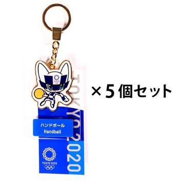 ハンドボール5個セット(東京2020オリンピックマスコット)
