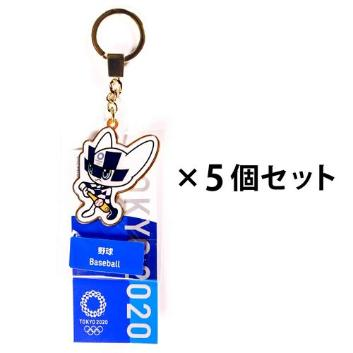 野球5個セット(東京2020オリンピックマスコット)