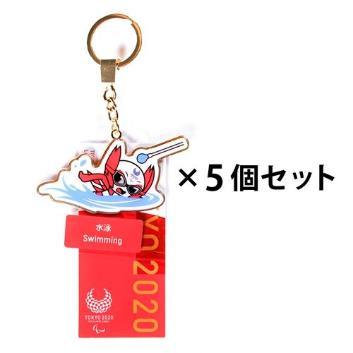 水泳5個セット(東京2020パラリンピックマスコット)