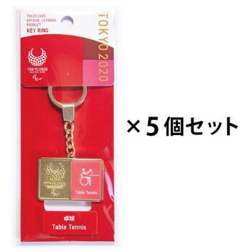 卓球5個セット(東京2020パラリンピックスポーツピクトグラム)