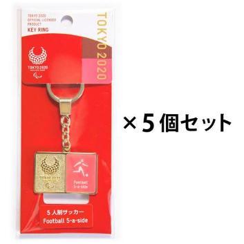5人制サッカー5個セット(東京2020パラリンピックスポーツピクトグラム)