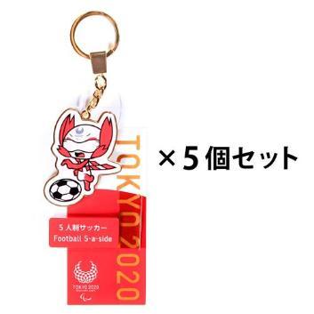 5人制サッカー5個セット(東京2020パラリンピックマスコット)