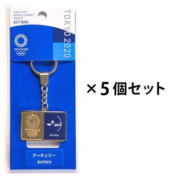アーチェリー5個セット(東京2020オリンピックスポーツピクトグラム)