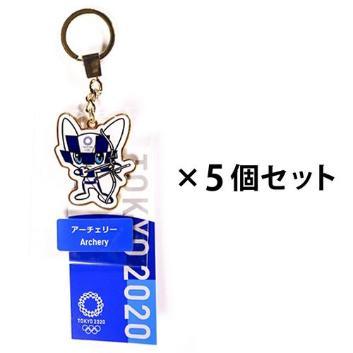 アーチェリー5個セット(東京2020オリンピックマスコット)