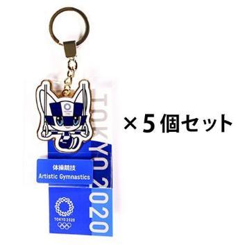 体操競技5個セット(東京2020オリンピックマスコット)