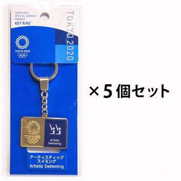 アーティスティックスイミング5個セット(東京2020オリンピックスポーツピクトグラム)