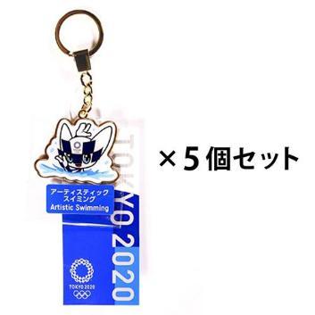 アーティスティックスイミング5個セット(東京2020オリンピックマスコット)