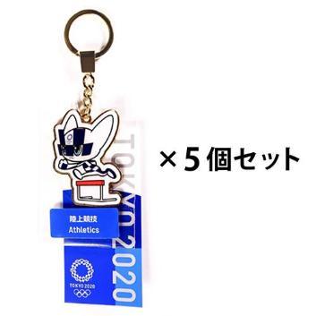 陸上競技5個セット(東京2020オリンピックマスコット)
