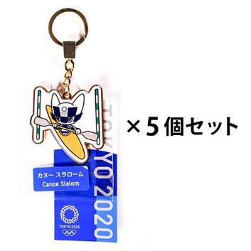 カヌー スラローム5個セット(東京2020オリンピックマスコット)
