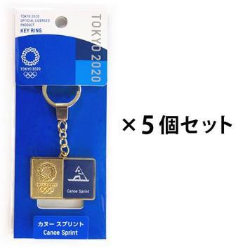 カヌー スプリント5個セット(東京2020オリンピックスポーツピクトグラム)