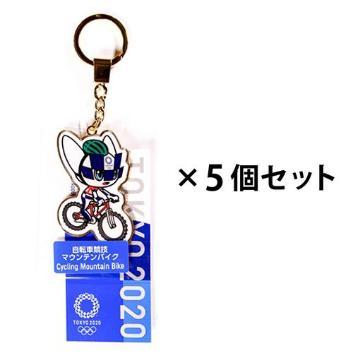 自転車競技 マウンテンバイク5個セット(東京2020オリンピックマスコット)