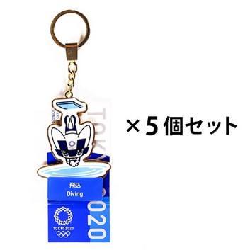 飛込5個セット(東京2020オリンピックマスコット)