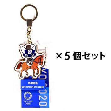 馬場馬術5個セット(東京2020オリンピックマスコット)