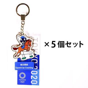 総合馬術5個セット(東京2020オリンピックマスコット)