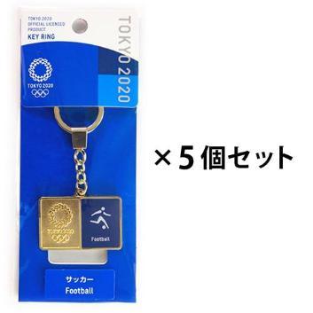 サッカー5個セット(東京2020オリンピックスポーツピクトグラム)