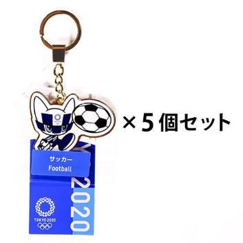 サッカー5個セット(東京2020オリンピックマスコット)