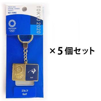 ゴルフ5個セット(東京2020オリンピックスポーツピクトグラム)