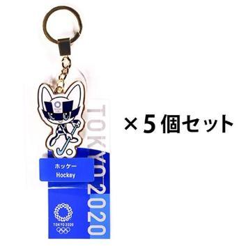 ホッケー5個セット(東京2020オリンピックマスコット)
