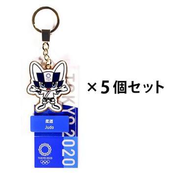柔道5個セット(東京2020オリンピックマスコット)